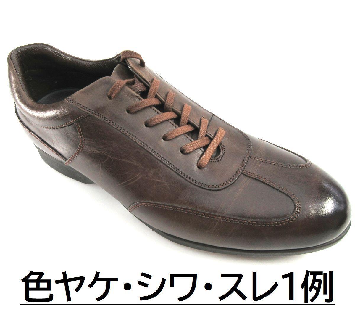 メンズレザースニーカー 日本製 紳士靴 ピエールカルダン pierre cardin 本州送料無料 本革レースアップシューズ 25cm幅広3E 濃茶 U2009_画像9