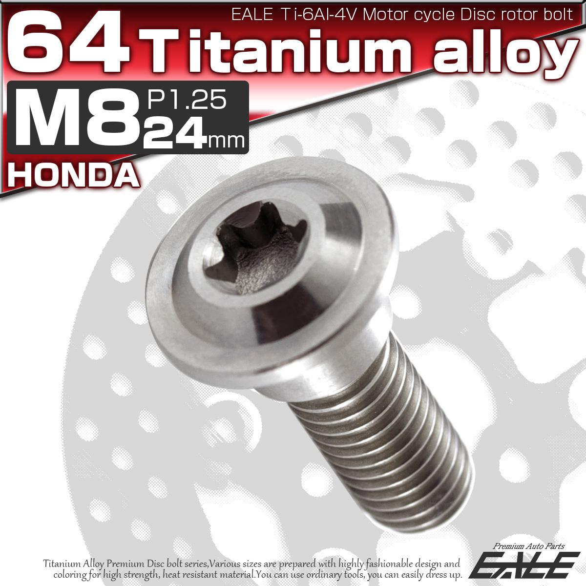 64チタン製 ホンダ用 M8×24mm P1.25 ブレーキ ディスク ローター ボルト シルバー チタンボルト Ti6Al-4V JA067_画像1