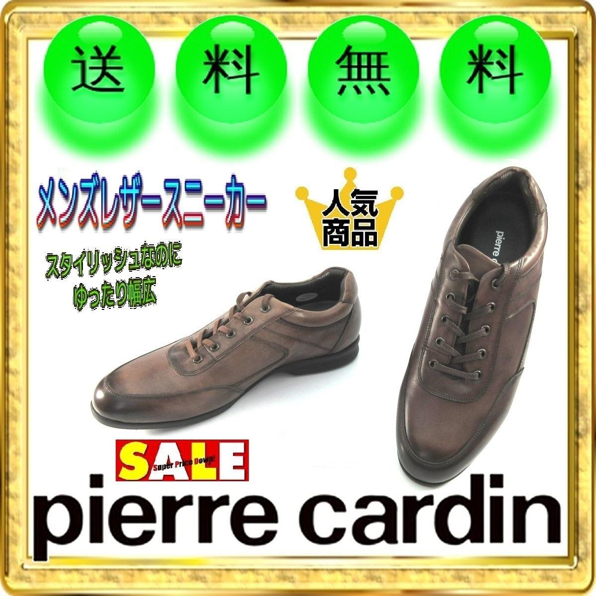 メンズレザースニーカー 日本製 紳士靴 ピエールカルダン pierre cardin 本州送料無料 本革レースアップシューズ 25cm幅広3E 濃茶 U2009_画像1