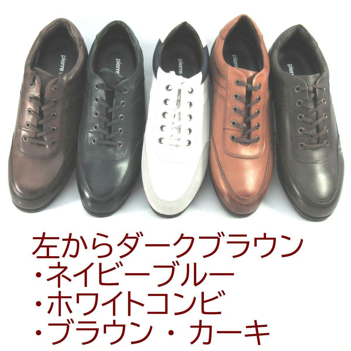 メンズレザースニーカー 日本製 紳士靴 ピエールカルダン pierre cardin 本州送料無料 本革レースアップシューズ 25cm幅広3E 濃茶 U2009_画像7