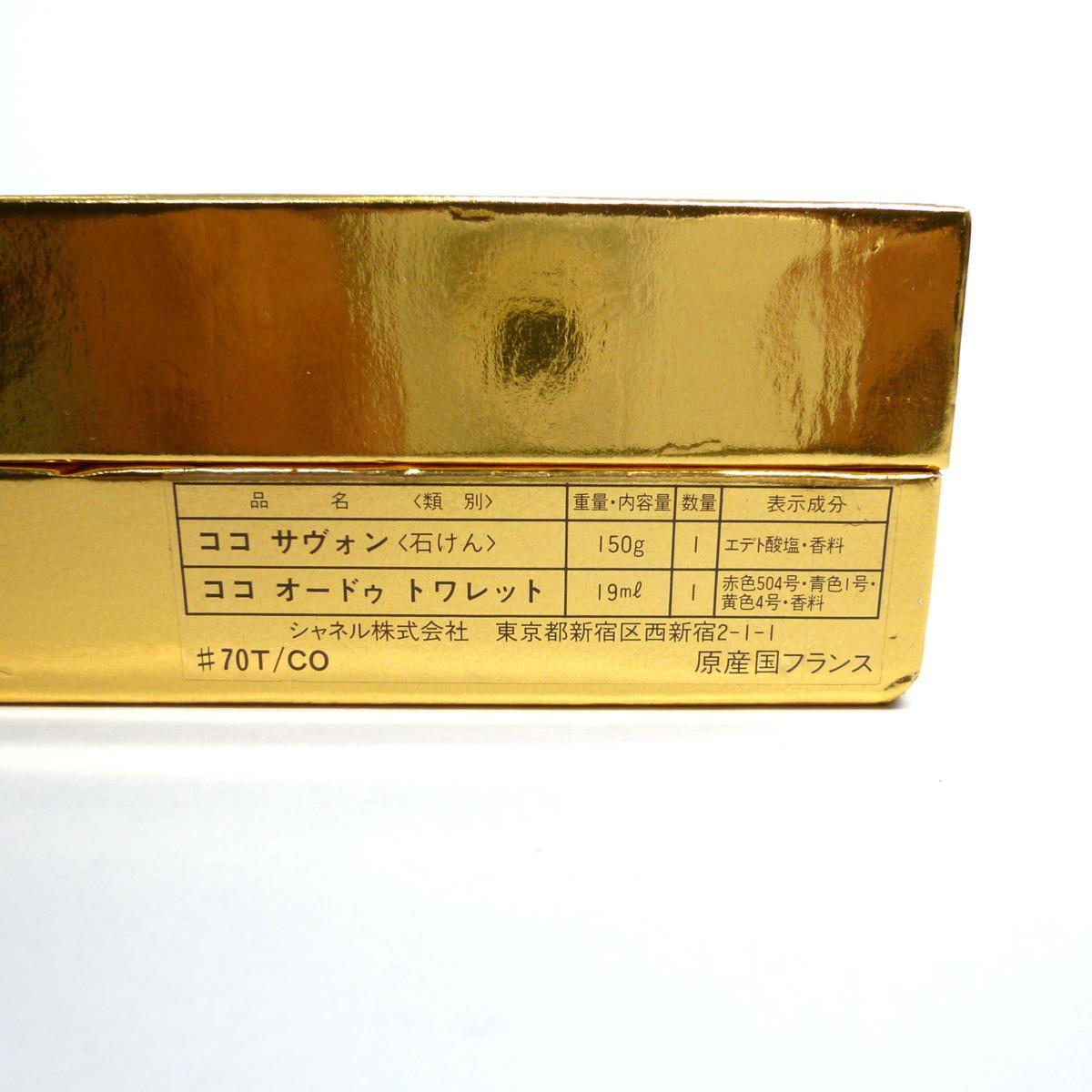 未使用 シャネル CHANEL ココ 香水19ml 石鹸150g セット EDT サヴォン_画像6