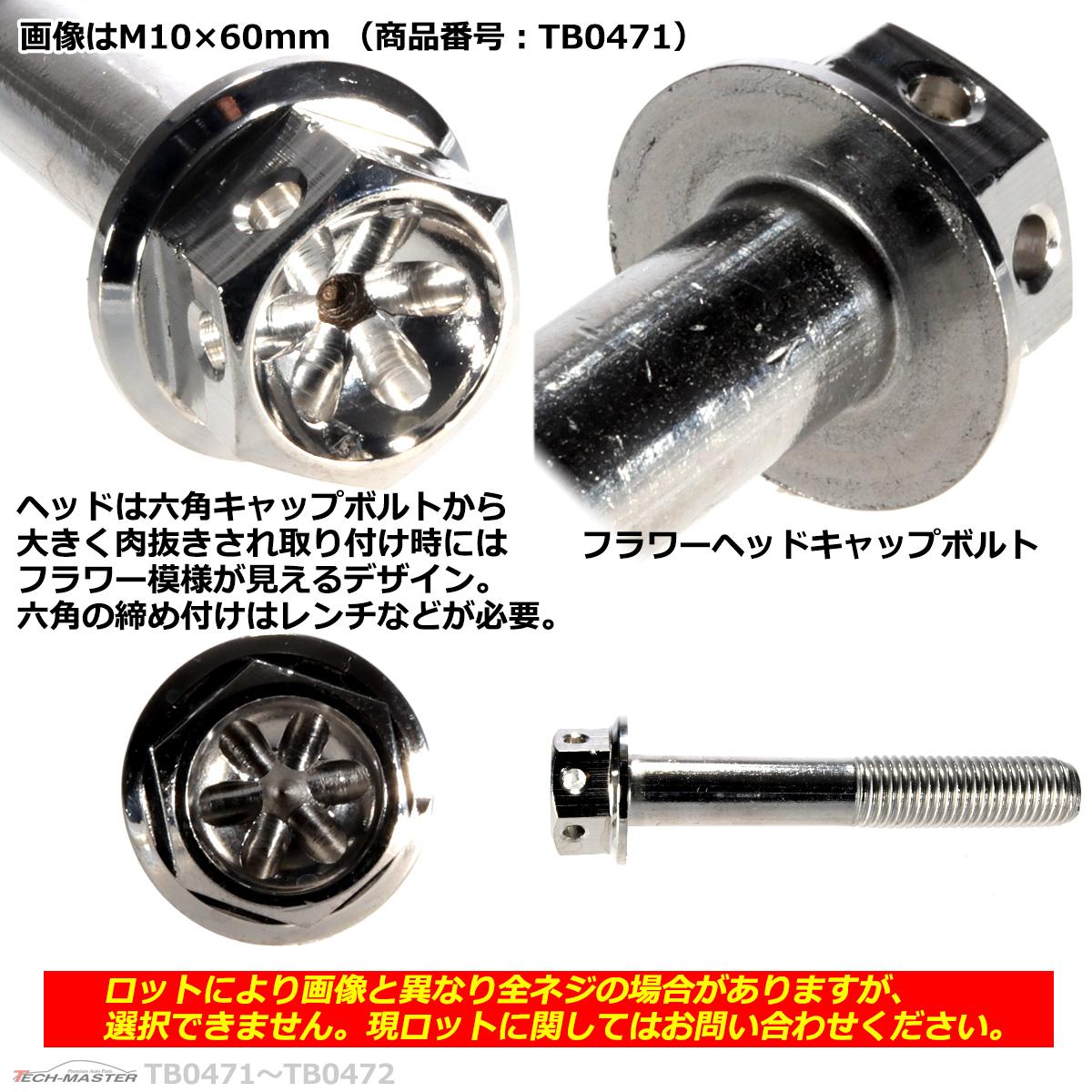 M10×60mm P1.25 フラワーヘッド キャップボルト ステンレス 車/バイク/自転車 ドレスアップ シルバー 1個 TB0471_画像2