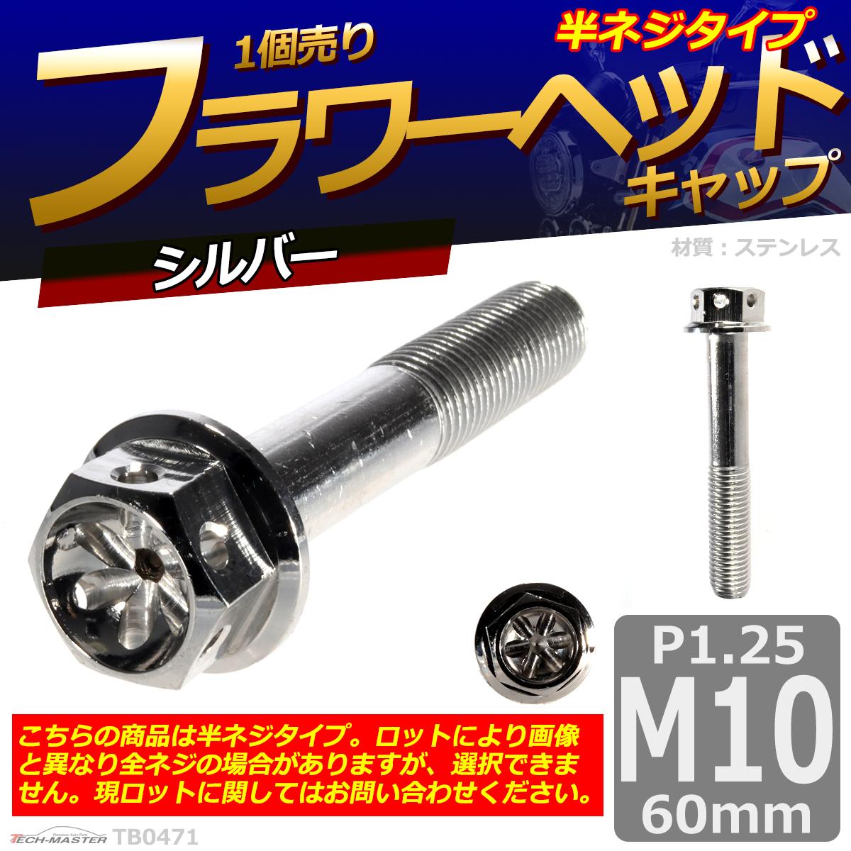 M10×60mm P1.25 フラワーヘッド キャップボルト ステンレス 車/バイク/自転車 ドレスアップ シルバー 1個 TB0471_画像1