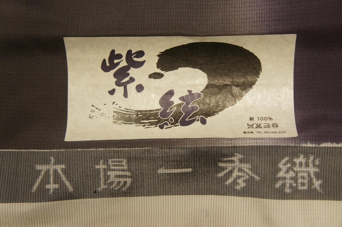 特選正絹本場一秀織紫烏色紫黒色縦ぼかし花模様反物K11298_本場一秀織紫烏色紫黒色縦ぼかし花模様反物