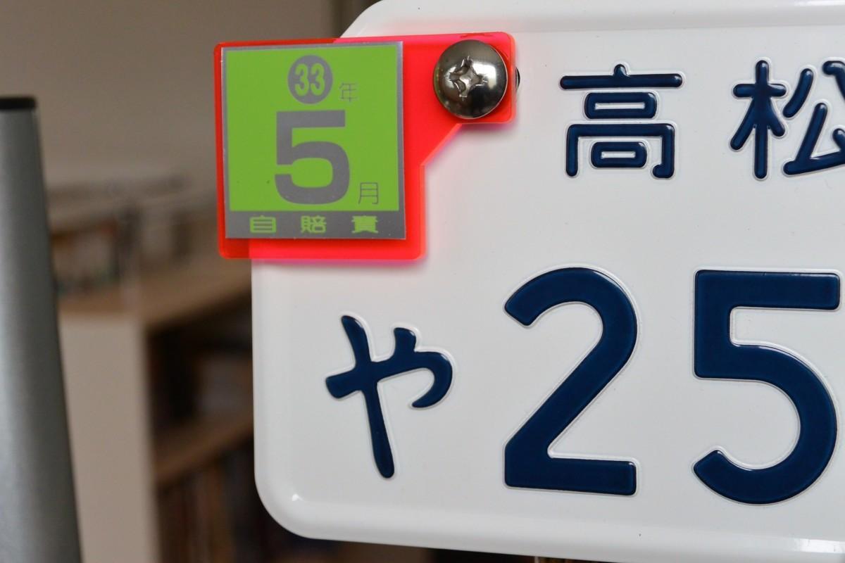 J-6 送料無料 蛍光レッド オリジナル 自賠責ステッカープレート 厚さ3㎜ フェンダーレス 等に モンキー125 PCX 125 DIO ズーマー X TODAY_画像2