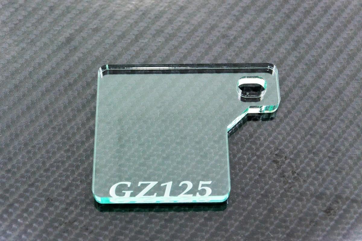 送料無料 J-23-1 GZ125 ガラス調 厚さ5㎜ アクリル製 オリジナル 自賠責 ステッカー プレート GZ125 HS_画像2