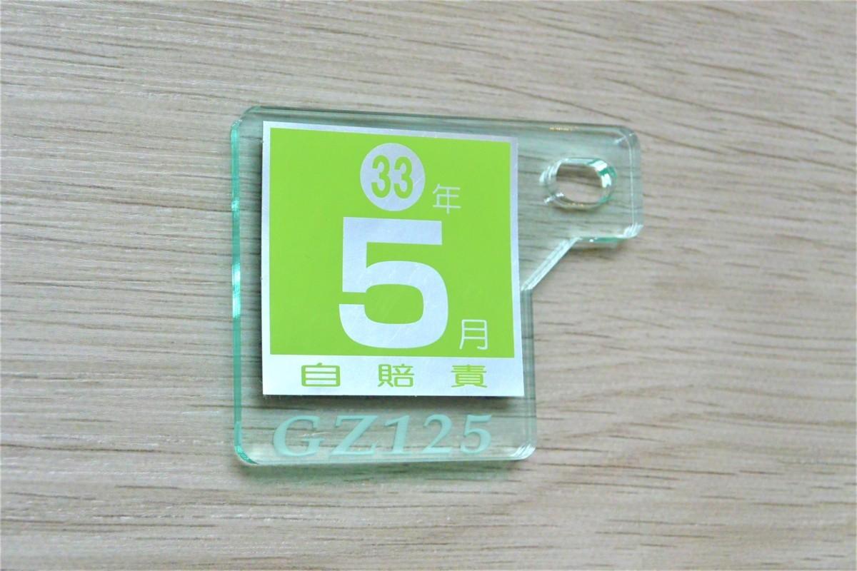 送料無料 J-23-1 GZ125 ガラス調 厚さ5㎜ アクリル製 オリジナル 自賠責 ステッカー プレート GZ125 HS_画像4