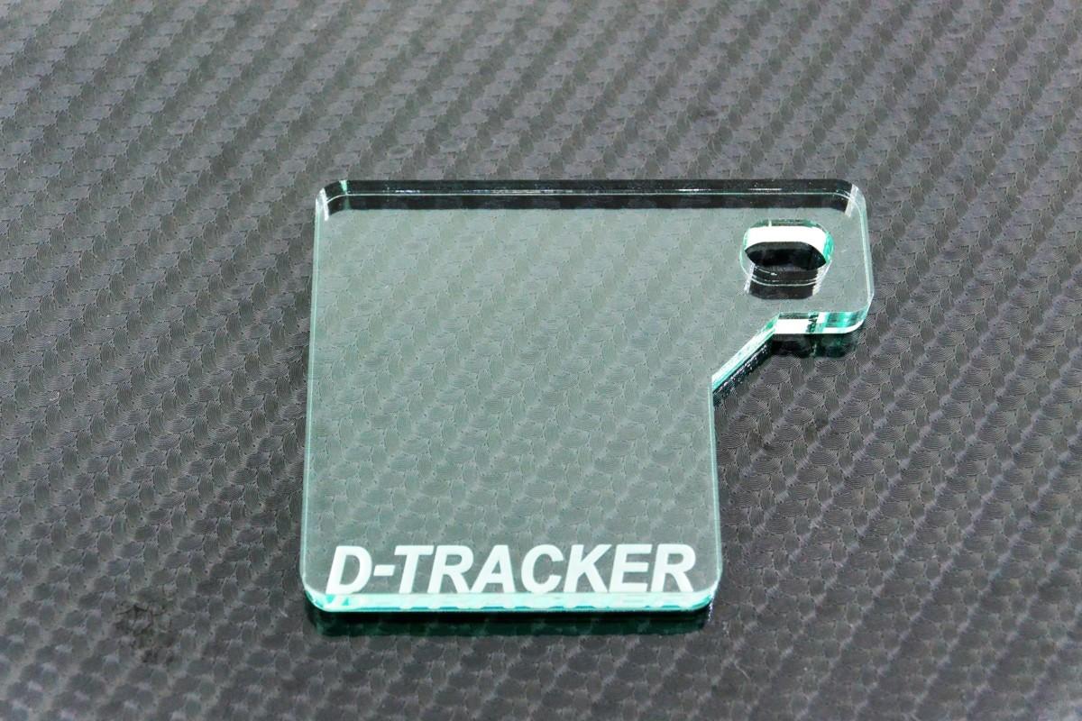 送料無料 J-49-1 D-TRACKER ガラス調 厚さ5㎜ アクリル製 オリジナル 自賠責 ステッカー プレート Dトラッカー 125_画像2