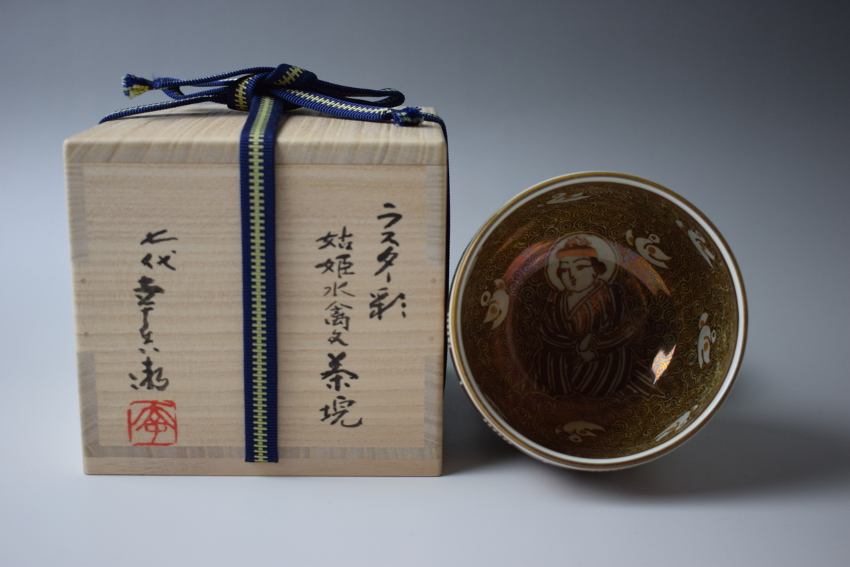 G769 七代 加藤幸兵衛 ラスター彩胡姫水禽文茶碗 茶道具 共箱 二重箱付 真作保証