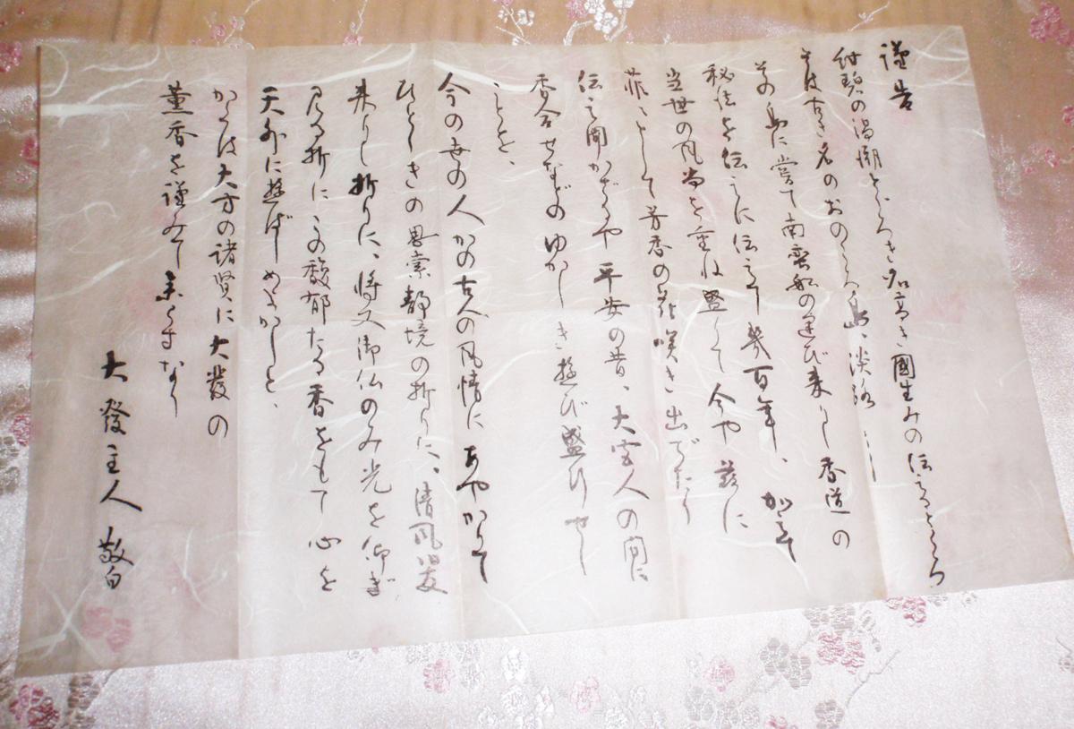Daihatsu humbly made Seowon Meiko agarwood Raizan out of print domestic products