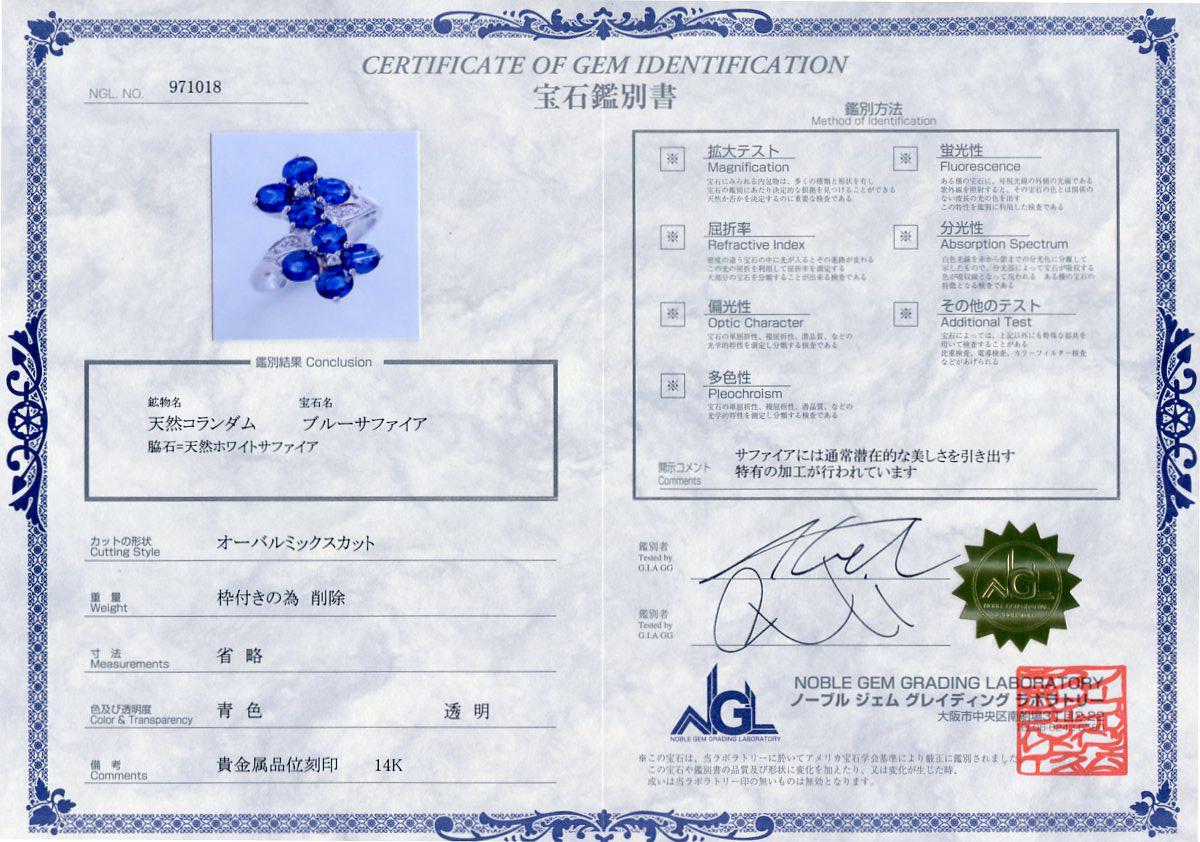 E8343 逸品ロイヤルブルー系サファイア8pcs 天然上質ダイヤモンド6pcs 最高級14金WG無垢リング サイズ12号 重量4.13g 縦幅19.4mm_画像3