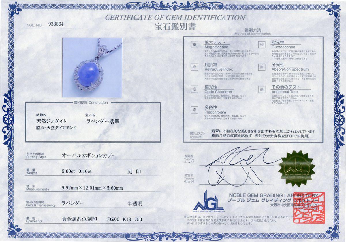 E8420 美しいラベンダー翡翠5.60ct 美しい天然ダイヤ0.10ct 最高級Pt900/18金WG無垢ネックレス 長さ42cm 重量8.00g 幅24.8×14.4mm_画像3
