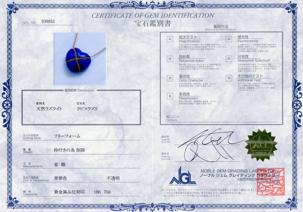 E8479【Tiffany&Co. 1837】ティファニー ハート ラピスラズリ 最高級18金無垢ネックレス 長さ46.5cm 重量3.42g 幅13.4mm_画像4
