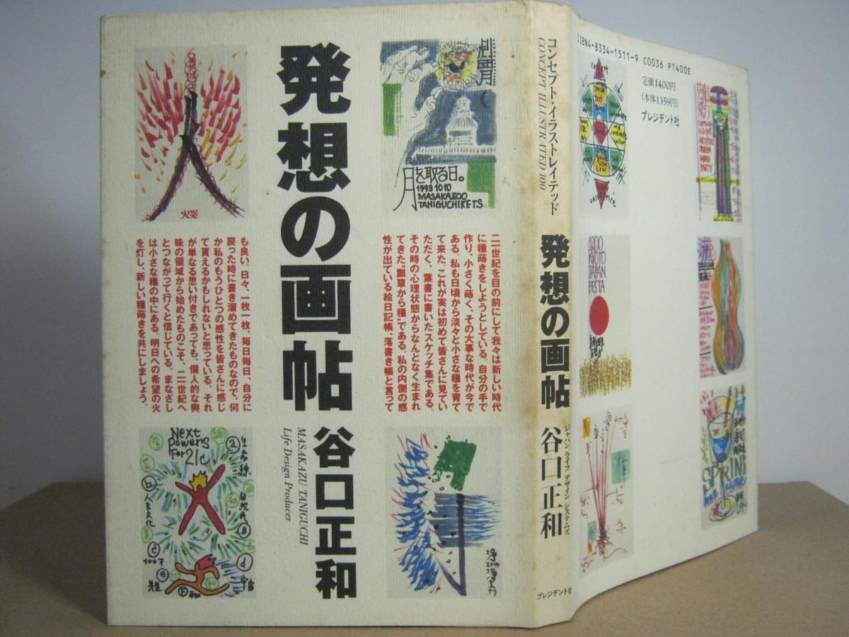 谷口正和/『発想の画帖』21世紀を目の前にして我々は新しい時代の種まきをしようとしている/この本は1993年発行ですが、全然色あせない内_画像1