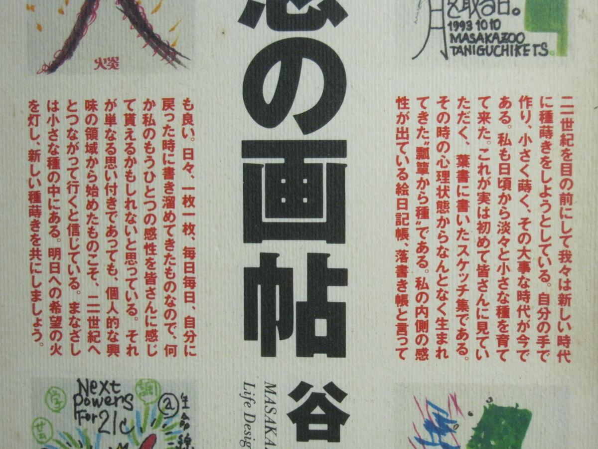 谷口正和/『発想の画帖』21世紀を目の前にして我々は新しい時代の種まきをしようとしている/この本は1993年発行ですが、全然色あせない内_画像2