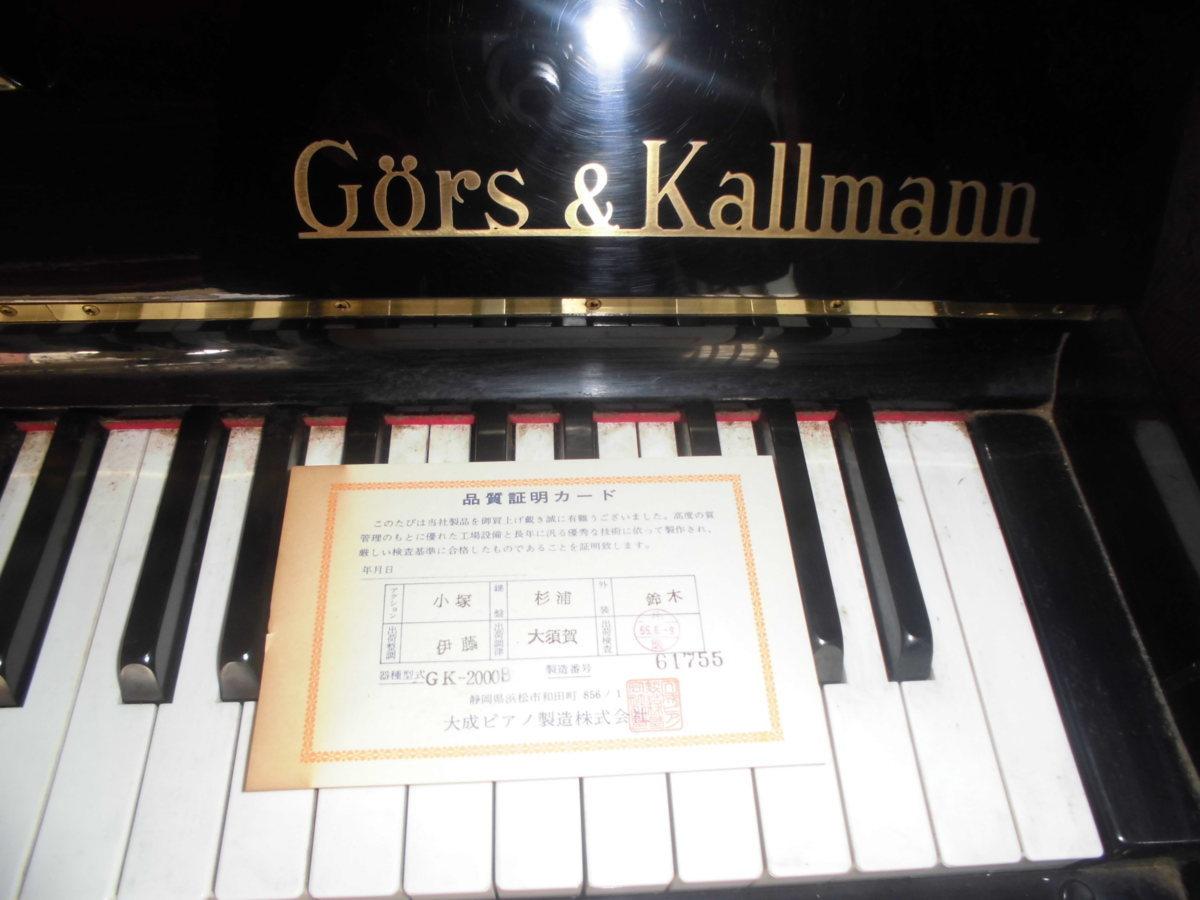 グロスコールマン 大成ピアノ製 国産品 黒塗り美品 中級機種 作りの良い使用頻度の少ない美品です。_製品票付きです。