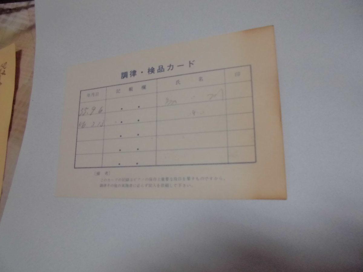 グロスコールマン 大成ピアノ製 国産品 黒塗り美品 中級機種 作りの良い使用頻度の少ない美品です。_調律記録紙です。製造年が昭和55年です。