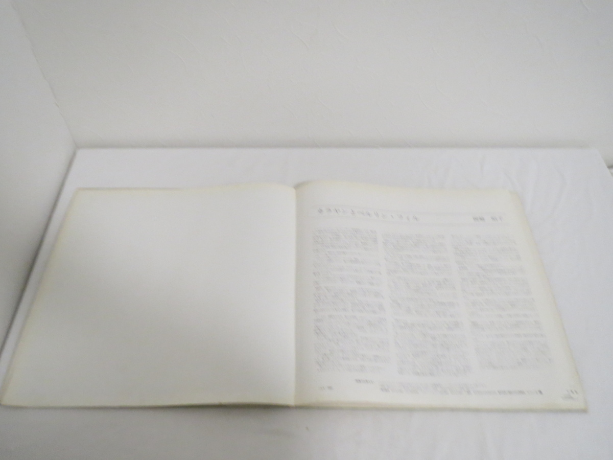 RM-61885-10 LPレコード カラヤン指揮 ベルリン・フィルハーモニック管弦楽団他 ドヴォルザーク交響曲 「新世界より」他 AA-7380_画像6