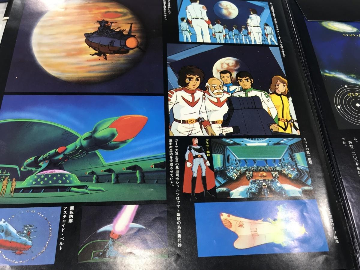 宇宙戦艦ヤマト グランプリの鷹 レコード 3点セット コロンビアレコード O_ E087-58_画像7