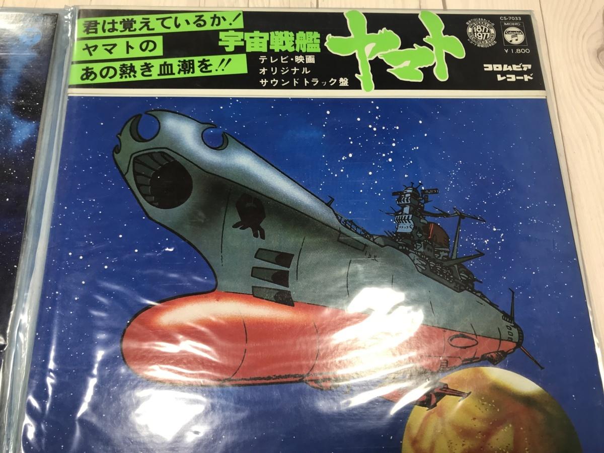 宇宙戦艦ヤマト グランプリの鷹 レコード 3点セット コロンビアレコード O_ E087-58_画像6