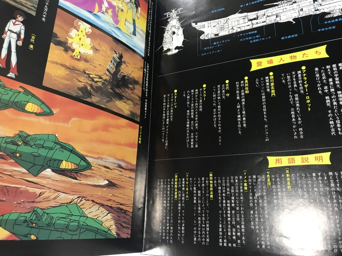 宇宙戦艦ヤマト グランプリの鷹 レコード 3点セット コロンビアレコード O_ E087-58_画像8