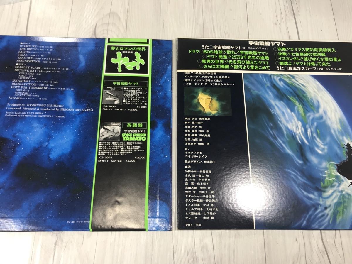 宇宙戦艦ヤマト グランプリの鷹 レコード 3点セット コロンビアレコード O_ E087-58_画像2