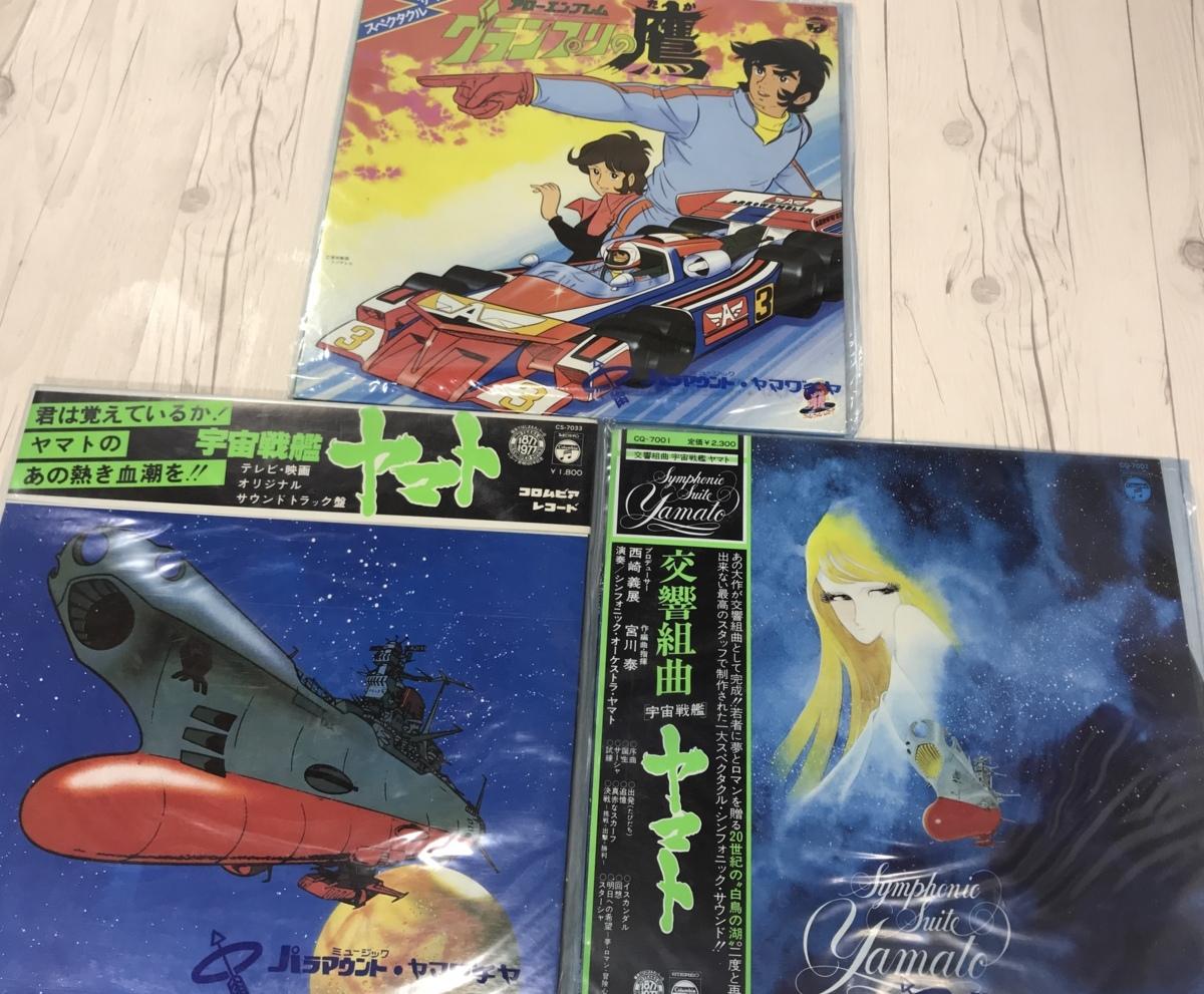 宇宙戦艦ヤマト グランプリの鷹 レコード 3点セット コロンビアレコード O_ E087-58_画像1