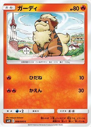 SM10炎 C008/095 ガーディ ■サン&ムーン「ダブルブレイズ」■未使用ポケモンカード ポケカ_画像1