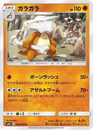 SM10闘 U046/095 ガラガラ ■サン&ムーン「ダブルブレイズ」■未使用ポケモンカード ポケカ_画像1