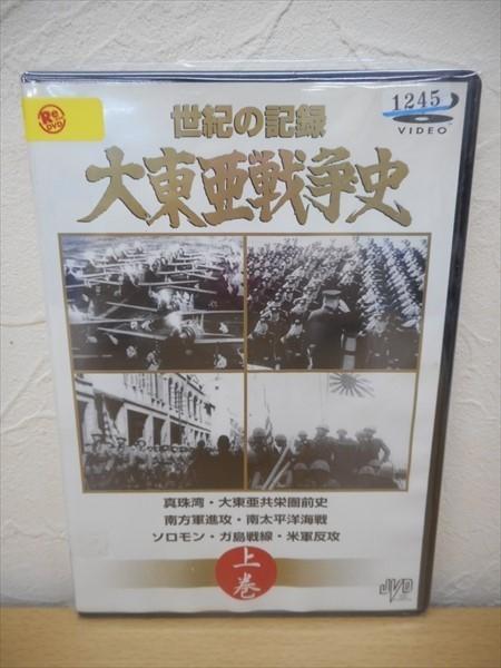 DVD レンタル版 世紀の記録 大東亜戦争史 上巻_画像1
