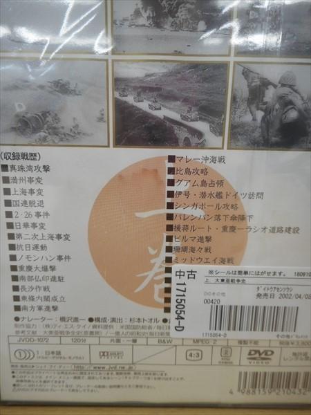 DVD レンタル版 世紀の記録 大東亜戦争史 上巻_画像2