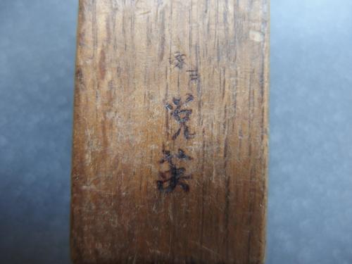 690362a【「悦英」在銘 貴丁面鉋 大工道具 古道具】中古品_画像3