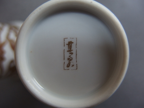690363w【美術有田焼 金襴手 ペアコップ】其泉 作/在銘/木箱入/賞美堂/金彩/赤&白ベース/薄陶器製_画像5