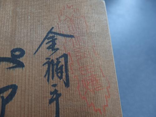 690363w【美術有田焼 金襴手 ペアコップ】其泉 作/在銘/木箱入/賞美堂/金彩/赤&白ベース/薄陶器製_画像7