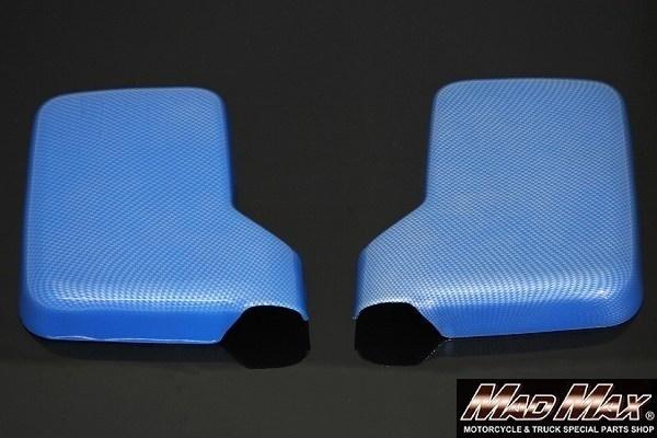 MADMAX トラック用品 SUZUKI スズキ キャリー キャリィ (DA63T DA65T DA16T) ブルー カーボン ミラーカバー 左右SET/軽トラ【送料800円】_画像1
