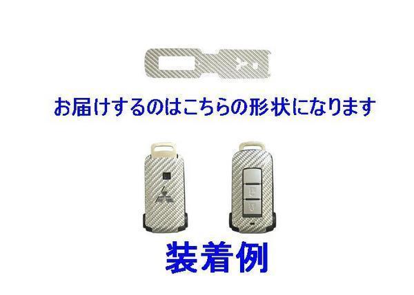 ハセプロ ★スマートキー用エンブレム/レギュラーカラー(レッド) CKM-2R★アウトランダー CW5W (H19/10~)_このオークションはレッドです。