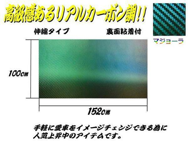 同梱無料 裏溝付!3D リアル カーボンシート/カッティングシート 伸縮有 152cm×100cm マジョーラ 青 紫 緑 1M 切売 シール ステッカー E_画像3