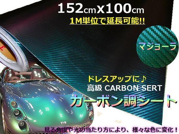 同梱無料 裏溝付!3D リアル カーボンシート/カッティングシート 伸縮有 152cm×100cm マジョーラ 青 紫 緑 1M 切売 シール ステッカー E_画像1