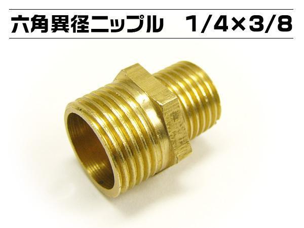 六角異径 ニップル 1/4×3/8 エア管パーツ (26)/16_画像1