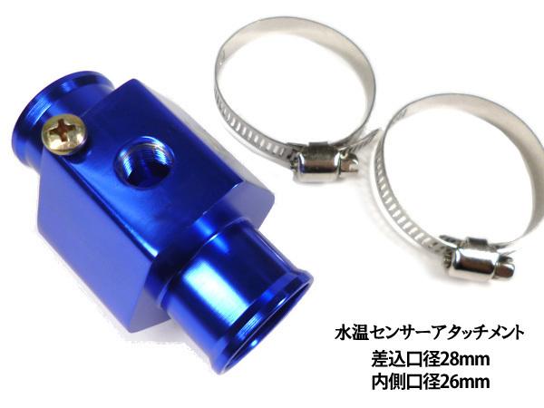NPT1/8 水温センサー アタッチメント ブルー 青 差込口径28mm/ 内側口径26mm バンド付 アルマイト仕上げ アダプター/e19и_画像1