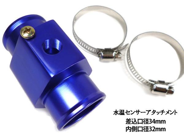 NPT1/8 水温センサー 取付 アダプター アタッチメント 差込口径34mm/内側口径32mm 青 水温計センサー アルマイト仕上げ/e22_画像1