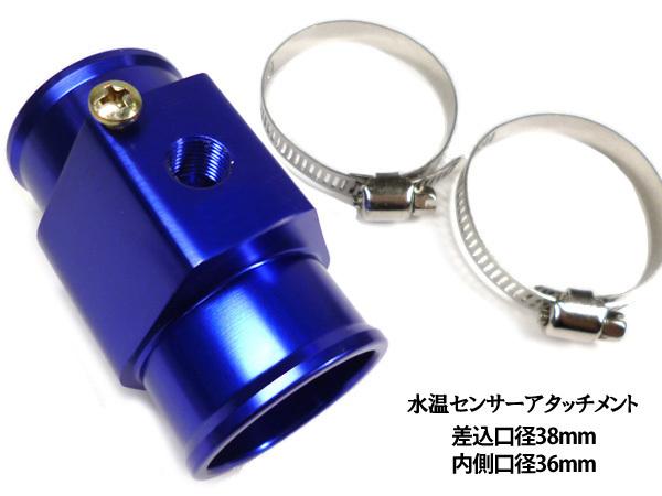 NPT1/8 水温センサー 取付 アダプター アタッチメント 青 ブルー 差込口径38mm/内側口径36mm アルマイト仕上げ 水温計センサー/a24_画像1