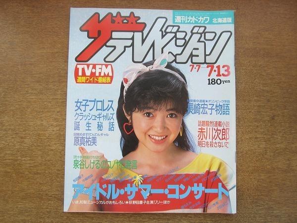 長崎宏子 美人