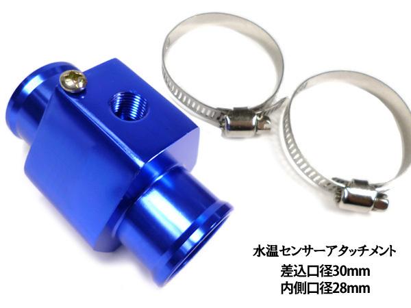 NPT1/8 水温センサー 取付 アダプター アタッチメント 差込口径30mm/内側口径28mm 青 ブルー アルマイト仕上げ バンド付/g20_画像1