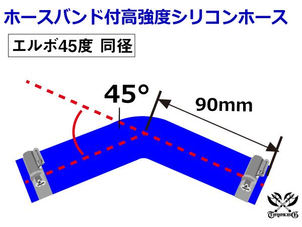 ドイツ NORMA ホースバンド付き 高強度 シリコンホース エルボ45度 同径 内径Φ102mm 青色 片足長さ90㎜ アメ車等 汎用_画像6