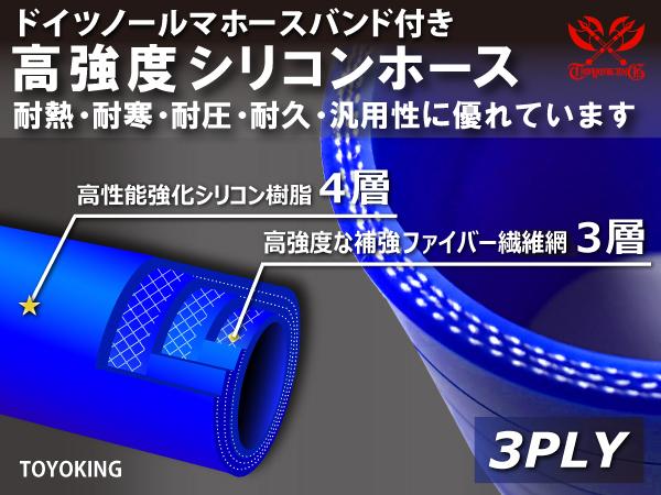 ドイツ NORMA ホースバンド付き 高強度 シリコンホース エルボ45度 同径 内径Φ102mm 青色 片足長さ90㎜ アメ車等 汎用_画像3