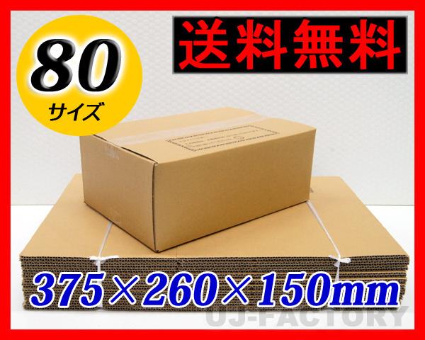 【送料無料/即納!】ダンボール箱/80サイズ【10枚】★375×260×150mm_※北海道、沖縄、離島を除く。