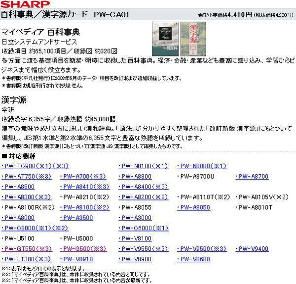 [新品]SHARP コンテンツカード PW-CA01[百科事典/漢字源カード] %_画像1