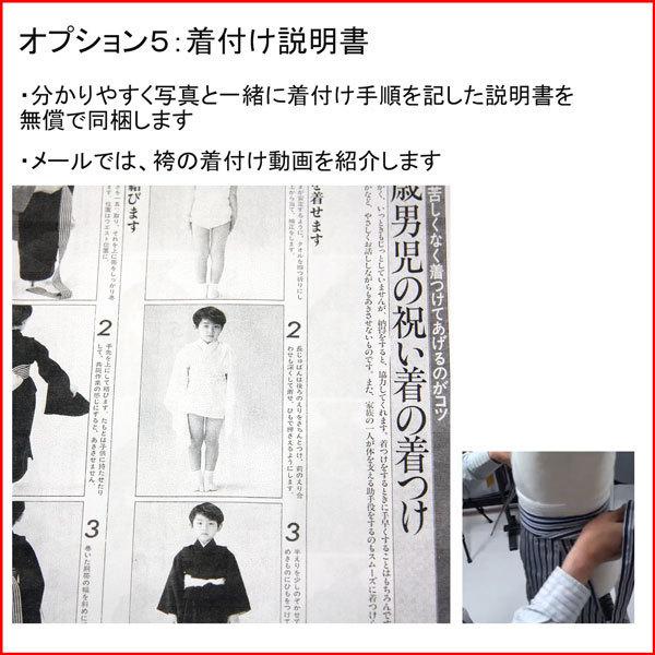 七五三 五歳 男児 羽織 袴フルセット おりびと 新品 (株)安田屋_画像6