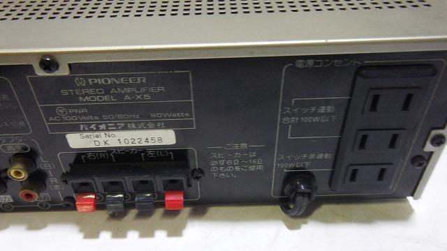 ■送料無料!Pioneerパイオニア STEREOAMPLIFIER プリメインアンプ 【 A-X5 】通電OK レトロ家電_画像7